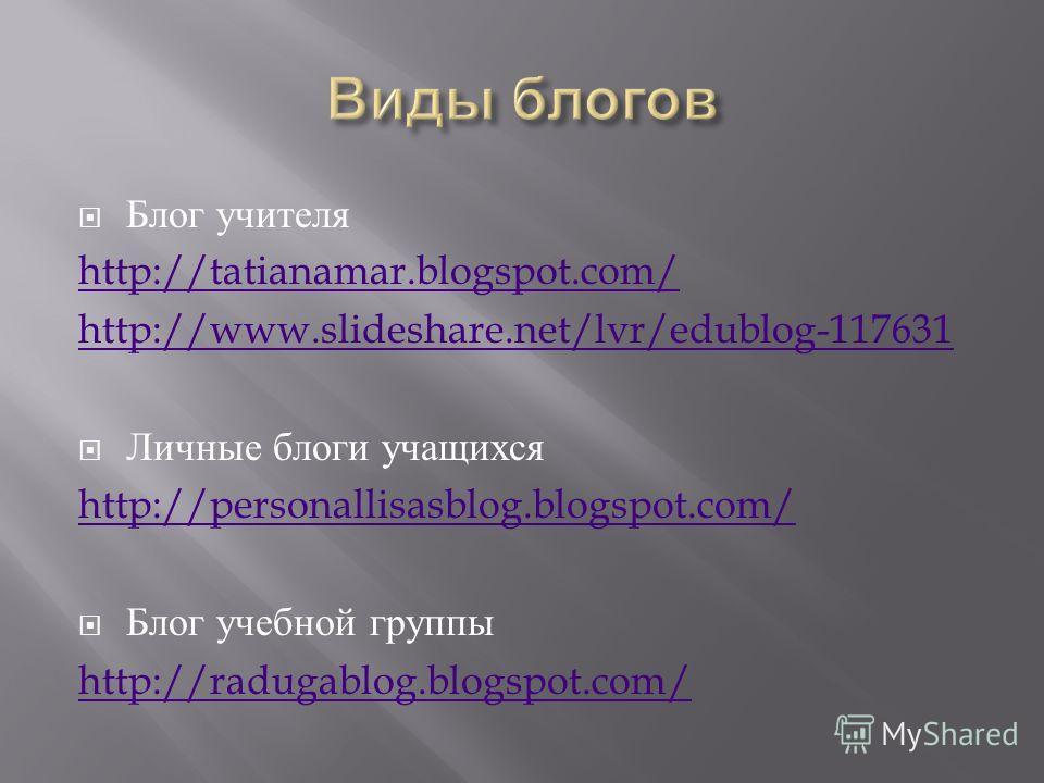 Блог учителя http://tatianamar.blogspot.com/ http://www.slideshare.net/lvr/edublog-117631 Личные блоги учащихся http://personallisasblog.blogspot.com/ Блог учебной группы http://radugablog.blogspot.com/