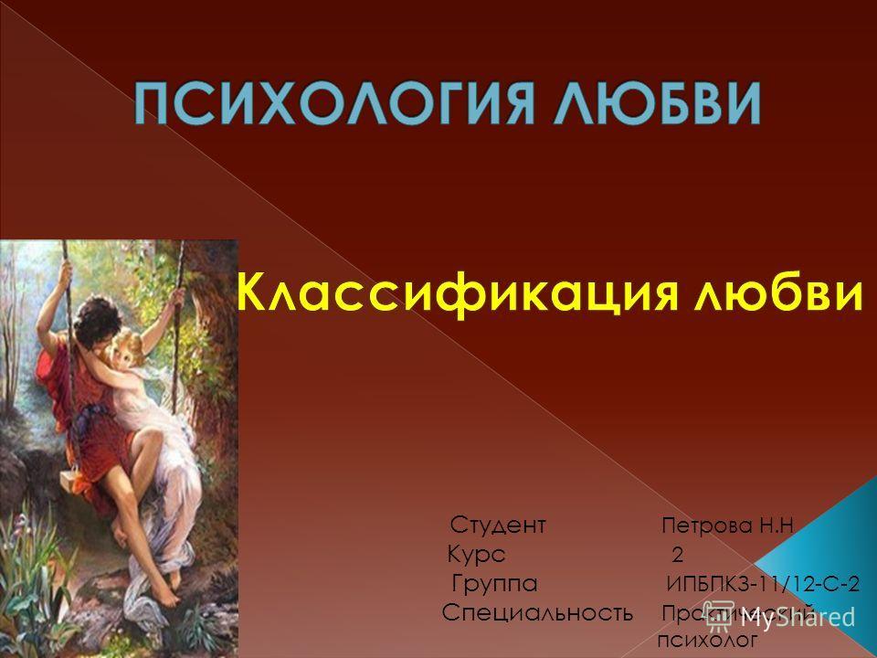 Студент Петрова Н.Н Курс 2 Группа ИПБПКЗ-11/12-С-2 Специальность Практический психолог