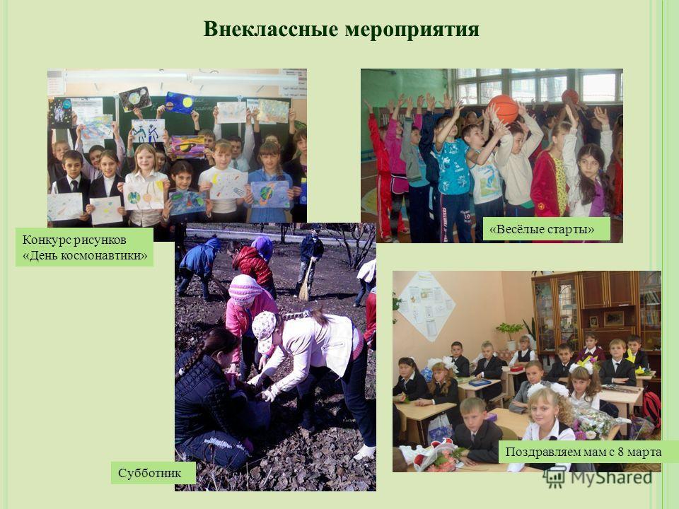 Конкурс рисунков «День космонавтики» Субботник «Весёлые старты» Поздравляем мам с 8 марта