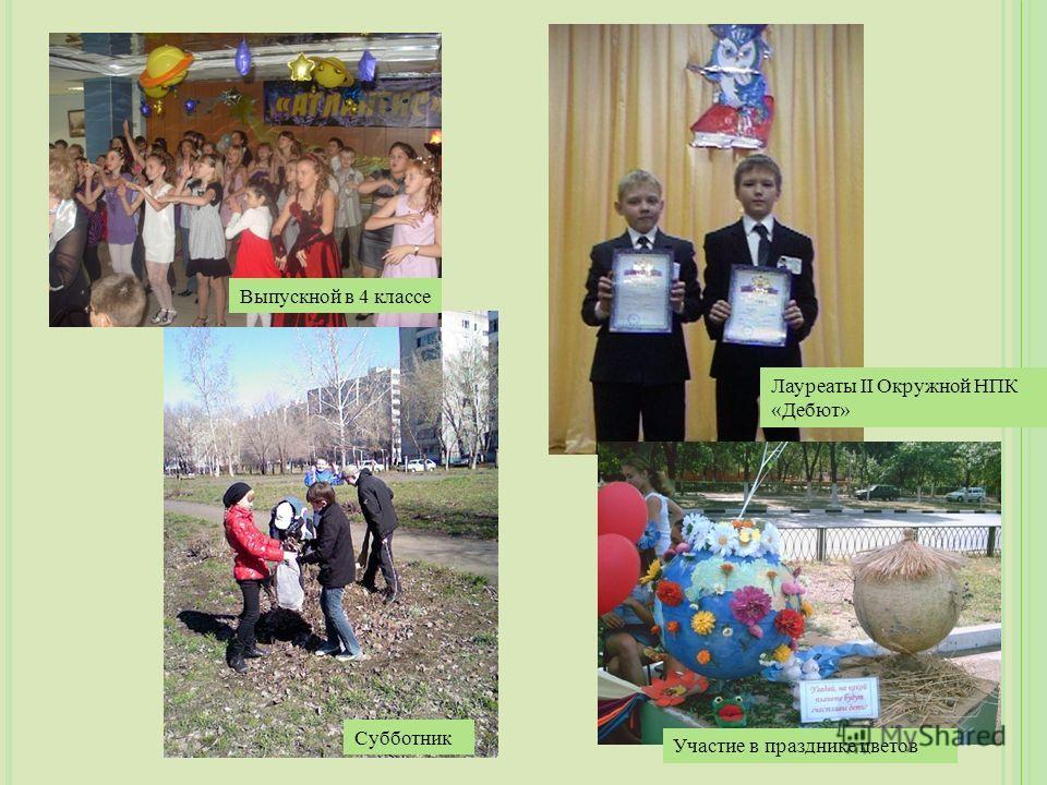 Выпускной в 4 классе Субботник Лауреаты II Окружной НПК «Дебют» Участие в празднике цветов