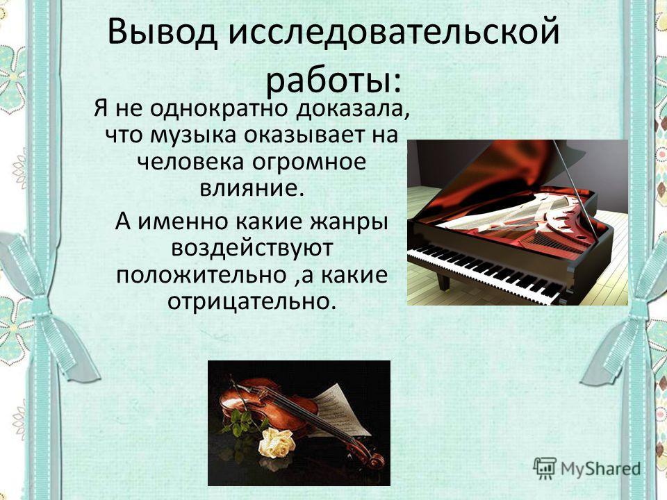 В.А.Моцарт и его волшебная музыка