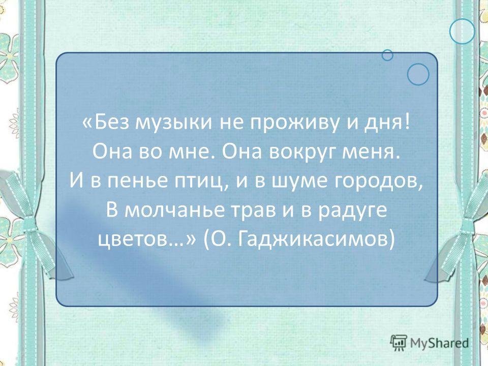 Автор: Насырова Аделя Руководитель: Юсупова Марина Николаевна Исследовательская работа