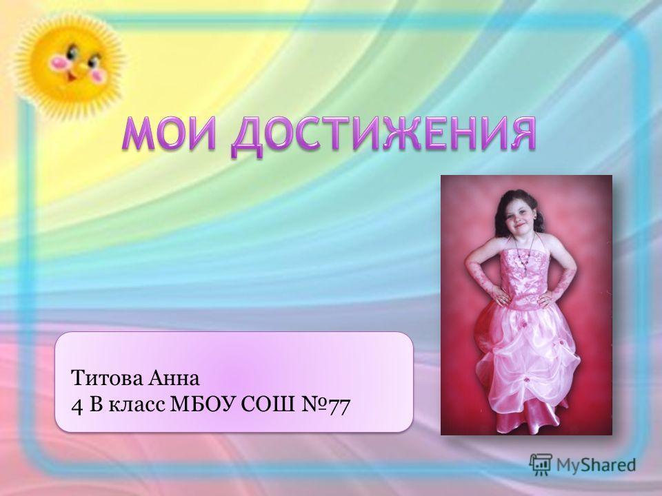 Титова Анна 4 В класс МБОУ СОШ 77 Титова Анна 4 В класс МБОУ СОШ 77