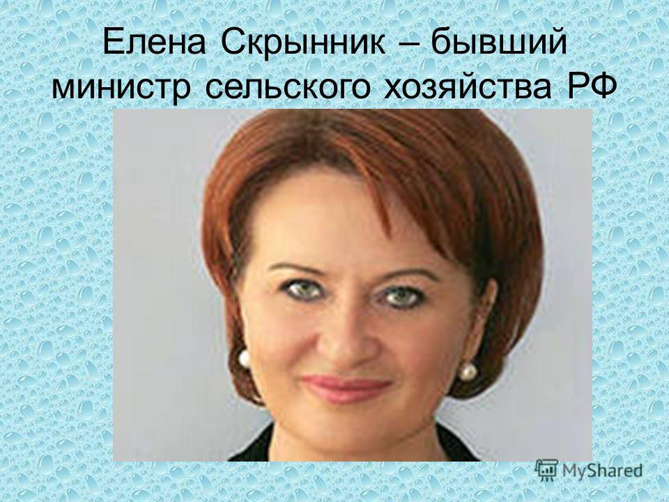Елена Скрынник – бывший министр сельского хозяйства РФ