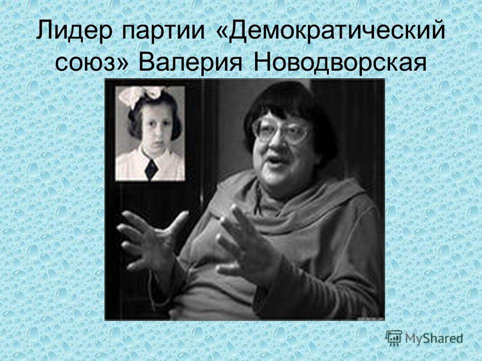 Лидер партии «Демократический союз» Валерия Новодворская