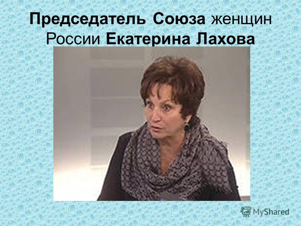 Председатель Союза женщин России Екатерина Лахова