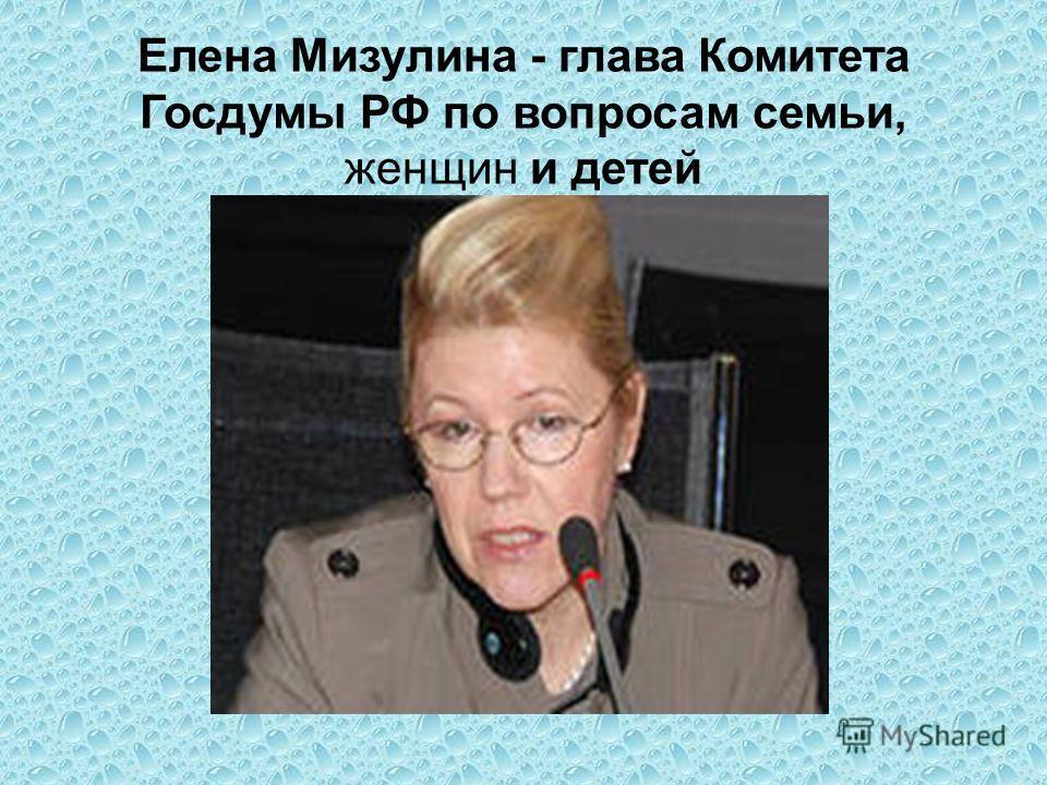 Елена Мизулина - глава Комитета Госдумы РФ по вопросам семьи, женщин и детей