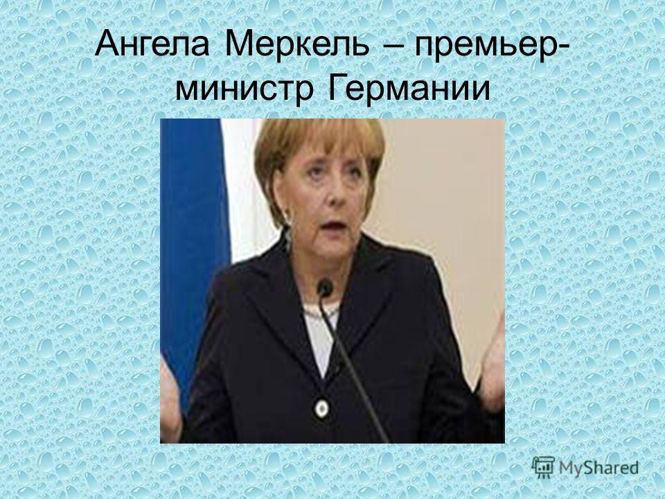 Ангела Меркель – премьер- министр Германии