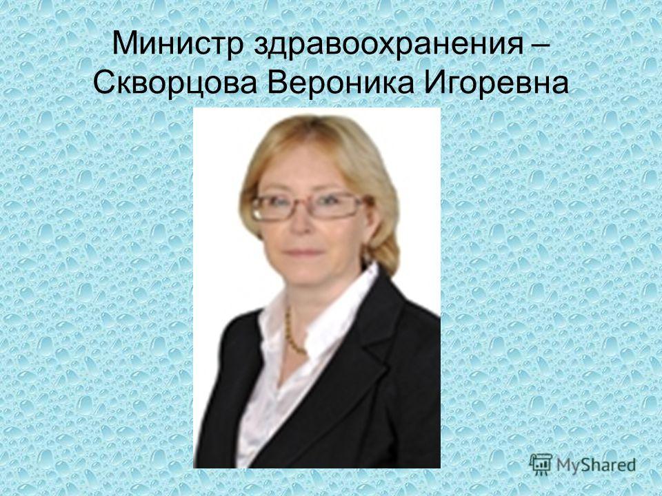 Министр здравоохранения – Скворцова Вероника Игоревна