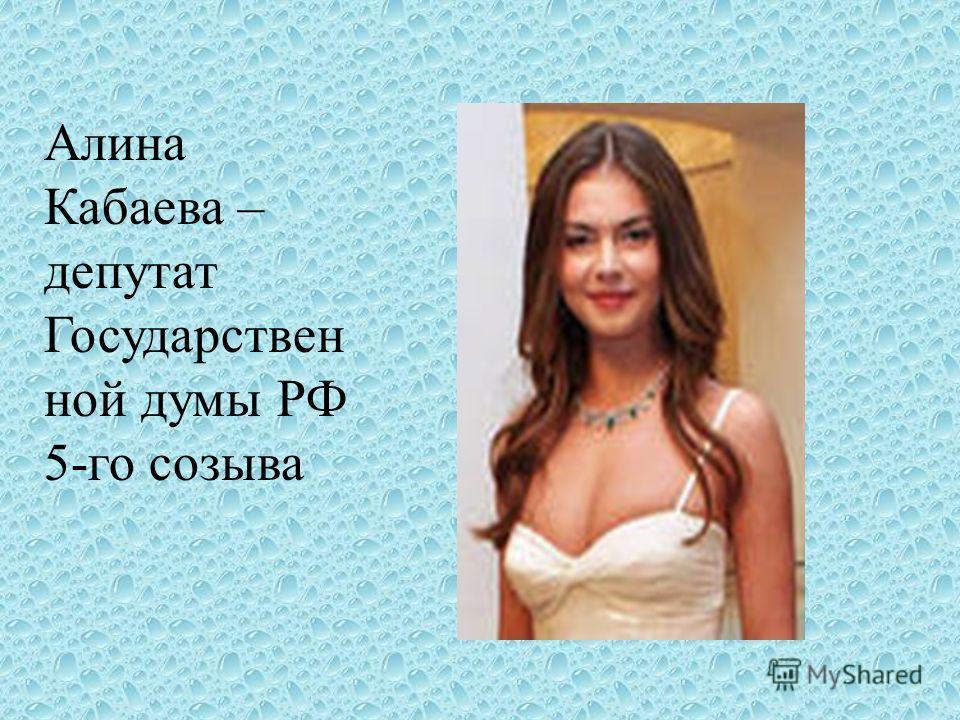 Алина Кабаева – депутат Государствен ной думы РФ 5-го созыва