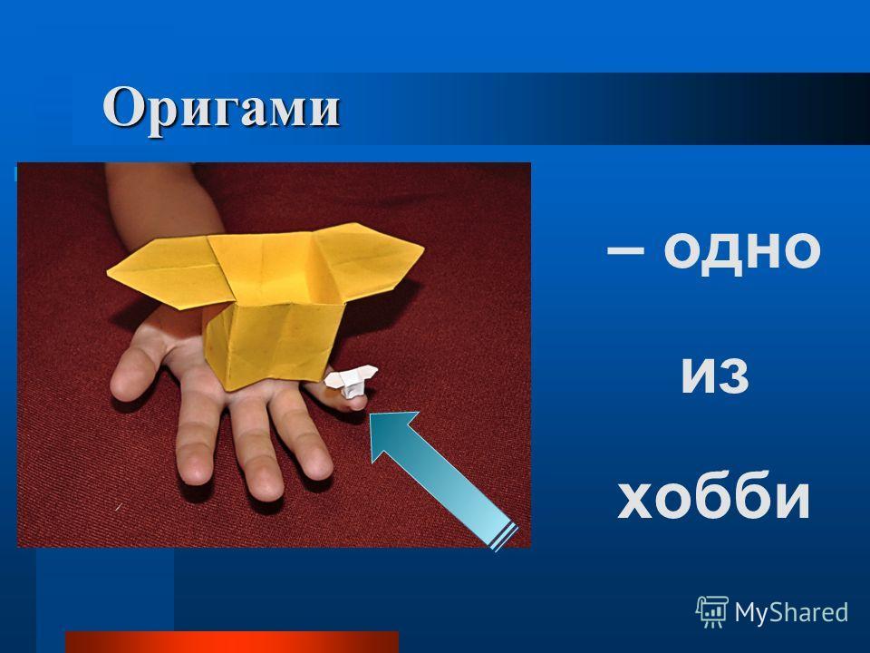 Оригами – одно из хобби