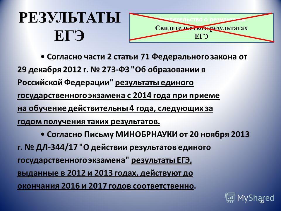 РЕЗУЛЬТАТЫ ЕГЭ Согласно части 2 статьи 71 Федерального закона от 29 декабря 2012 г. 273-ФЗ