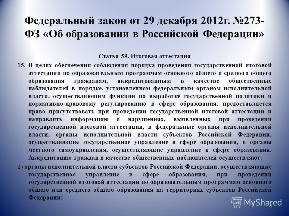 Федеральный закон от 29 декабря 2012г. 273- ФЗ «Об образовании в Российской Федерации» Статья 59. Итоговая аттестация 15. В целях обеспечения соблюдения порядка проведения государственной итоговой аттестации по образовательным программам основного об