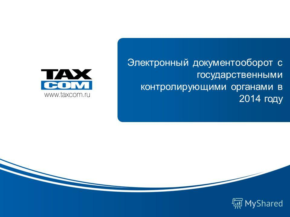 Образец заголовка www.taxcom.ru Электронный документооборот с государственными контролирующими органами в 2014 году