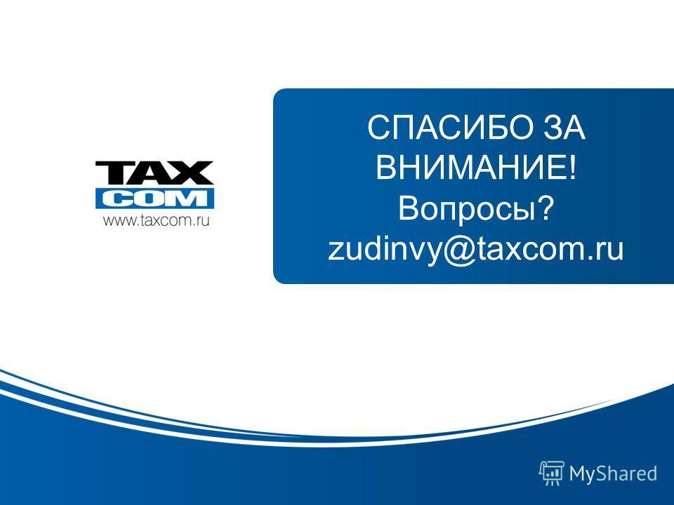 Образец заголовка www.taxcom.ru СПАСИБО ЗА ВНИМАНИЕ! Вопросы? zudinvy@taxcom.ru