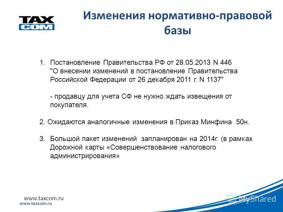Образец заголовка www.taxcom.ru Изменения нормативно-правовой базы 1.Постановление Правительства РФ от 28.05.2013 N 446