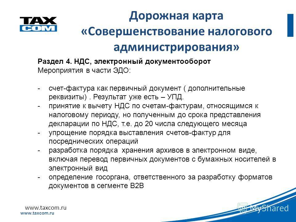 Образец заголовка www.taxcom.ru Дорожная карта «Совершенствование налогового администрирования» Раздел 4. НДС, электронный документооборот Мероприятия в части ЭДО: -счет-фактура как первичный документ ( дополнительные реквизиты). Результат уже есть –