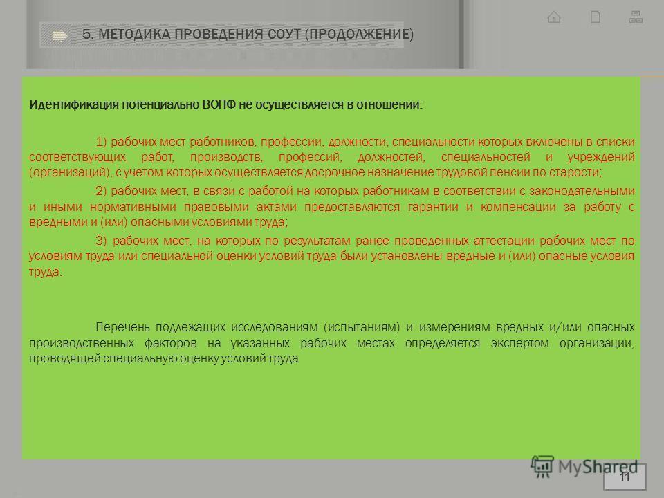 Идентификация потенциально ВОПФ не осуществляется в отношении: 1) рабочих мест работников, профессии, должности, специальности которых включены в списки соответствующих работ, производств, профессий, должностей, специальностей и учреждений (организац
