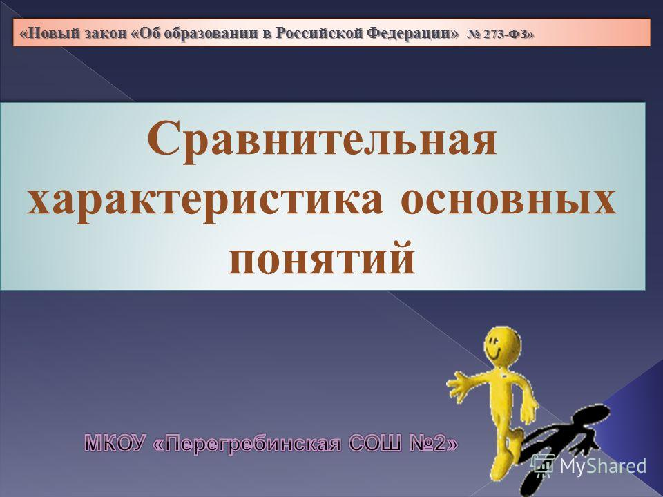 Сравнительная характеристика основных понятий «Новый закон «Об образовании в Российской Федерации» 273-ФЗ»