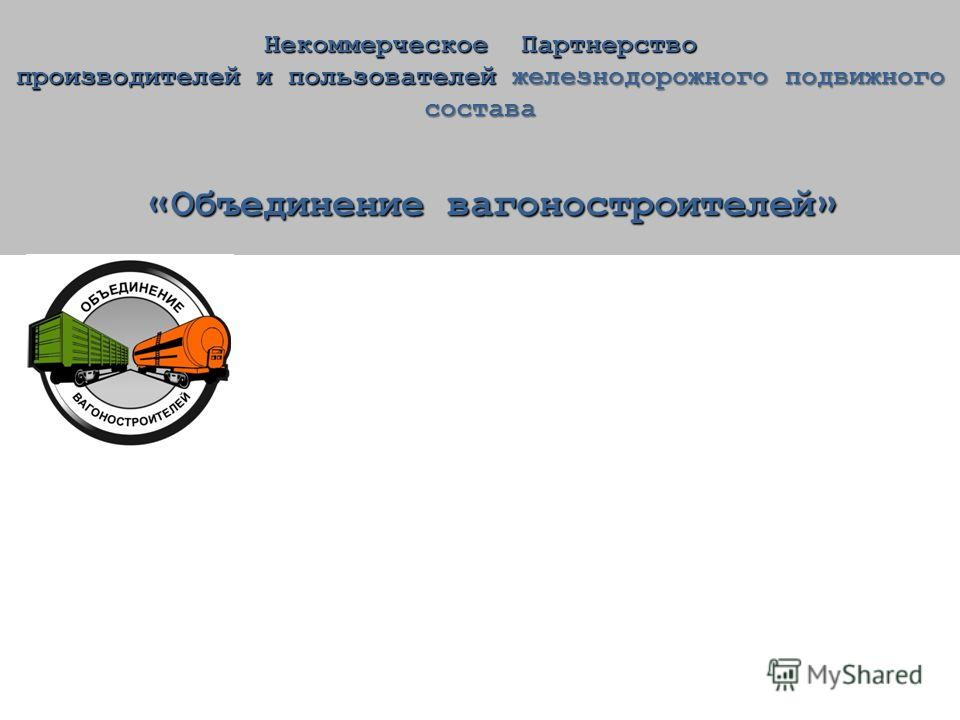Некоммерческое Партнерство производителей и пользователей железнодорожного подвижного состава «Объединение вагоностроителей»