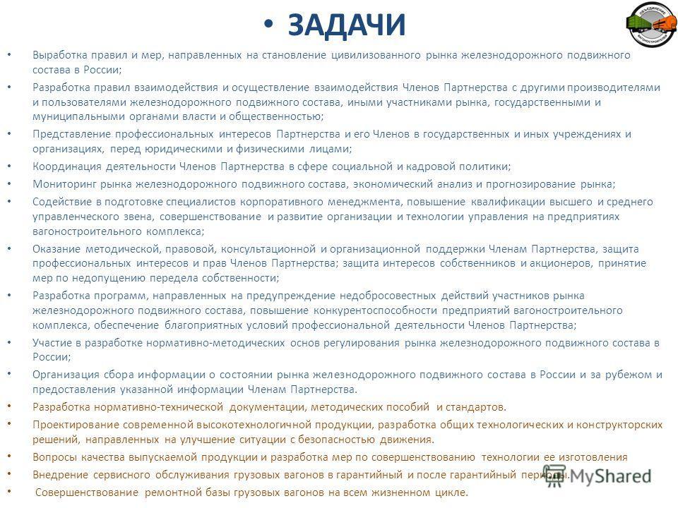 ЗАДАЧИ Выработка правил и мер, направленных на становление цивилизованного рынка железнодорожного подвижного состава в России; Разработка правил взаимодействия и осуществление взаимодействия Членов Партнерства с другими производителями и пользователя