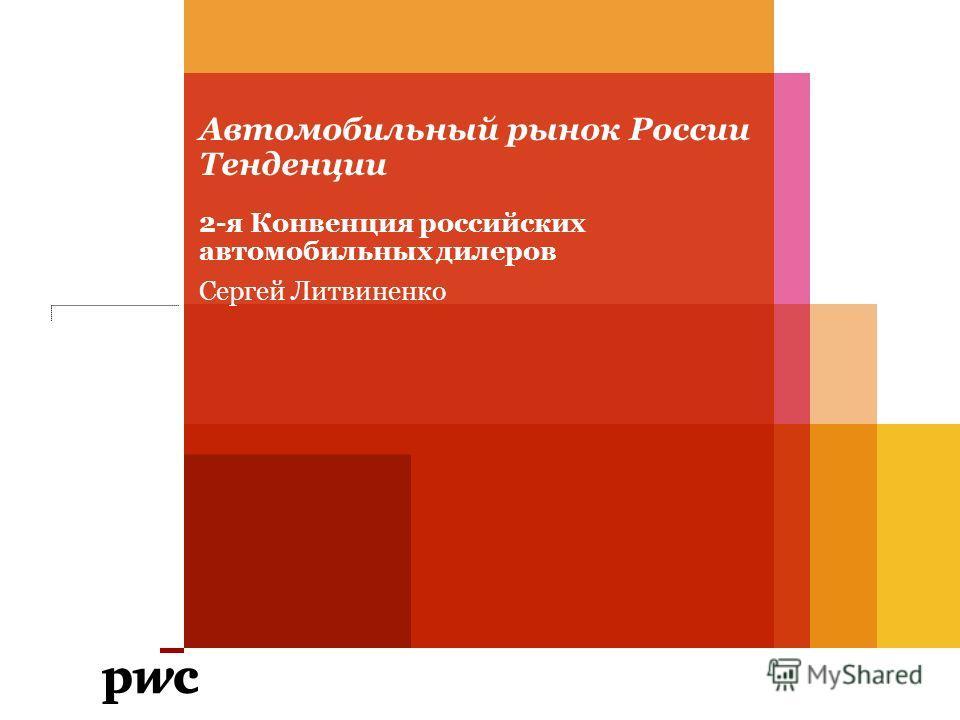 Автомобильный рынок России Тенденции 2-я Конвенция российских автомобильных дилеров Сергей Литвиненко