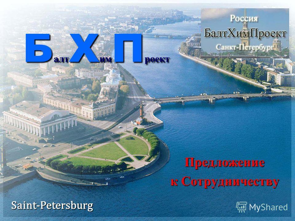 БалтХимПроект Предложение к Сотрудничеству к Сотрудничеству Saint-Petersburg