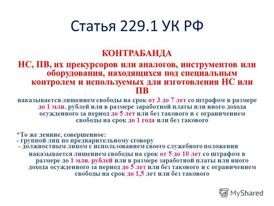 Статья 229.1 УК РФ КОНТРАБАНДА НС, ПВ, их прекурсоров или аналогов, инструментов или оборудования, находящихся под специальным контролем и используемых для изготовления НС или ПВ наказывается лишением свободы на срок от 3 до 7 лет со штрафом в размер