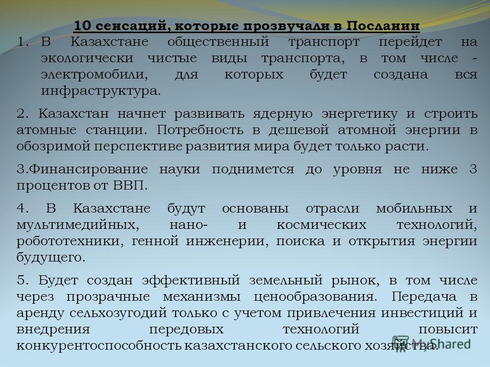 10 сенсаций, которые прозвучали в Послании 1.В Казахстане общественный транспорт перейдет на экологически чистые виды транспорта, в том числе - электромобили, для которых будет создана вся инфраструктура. 2. Казахстан начнет развивать ядерную энергет