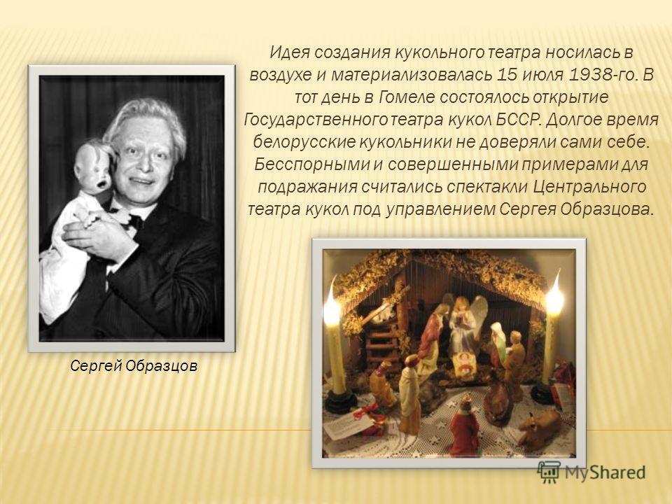 Идея создания кукольного театра носилась в воздухе и материализовалась 15 июля 1938-го. В тот день в Гомеле состоялось открытие Государственного театра кукол БССР. Долгое время белорусские кукольники не доверяли сами себе. Бесспорными и совершенными