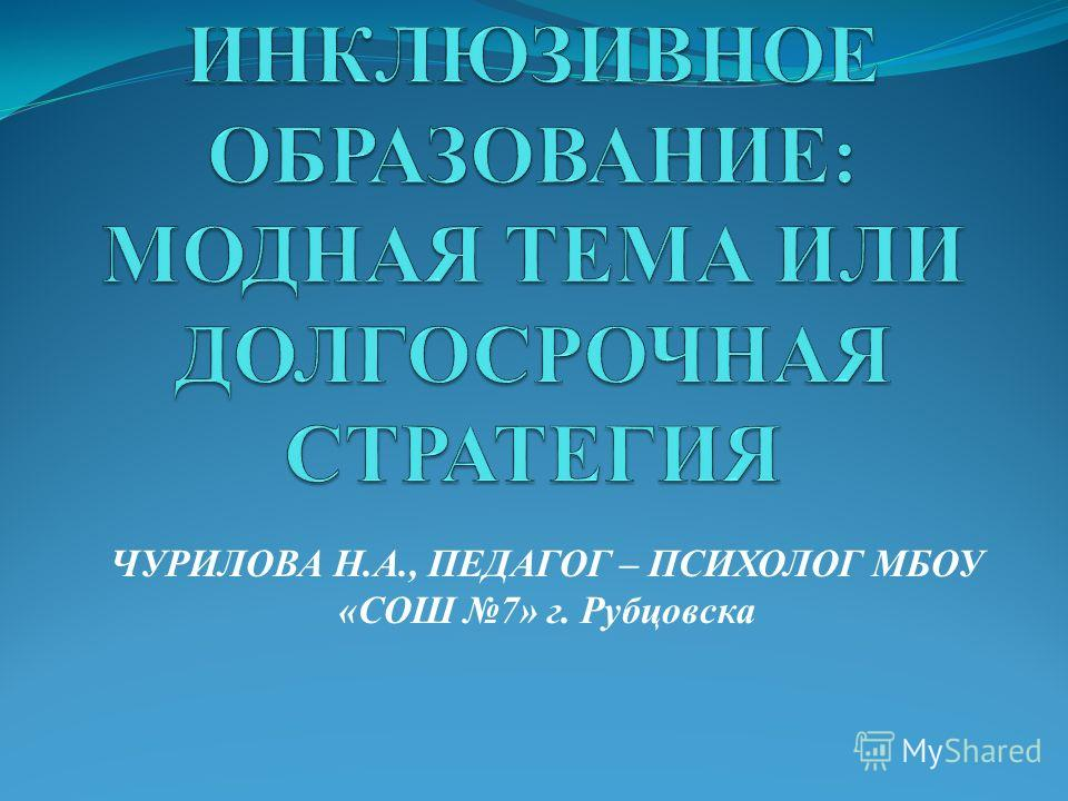 ЧУРИЛОВА Н.А., ПЕДАГОГ – ПСИХОЛОГ МБОУ «СОШ 7» г. Рубцовска
