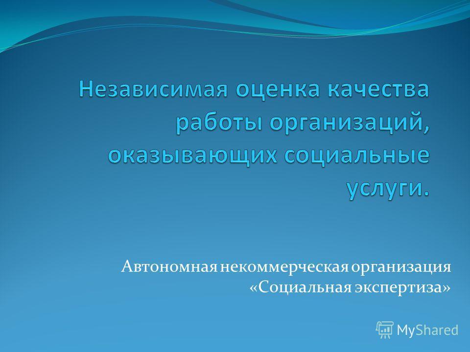 Автономная некоммерческая организация «Социальная экспертиза»