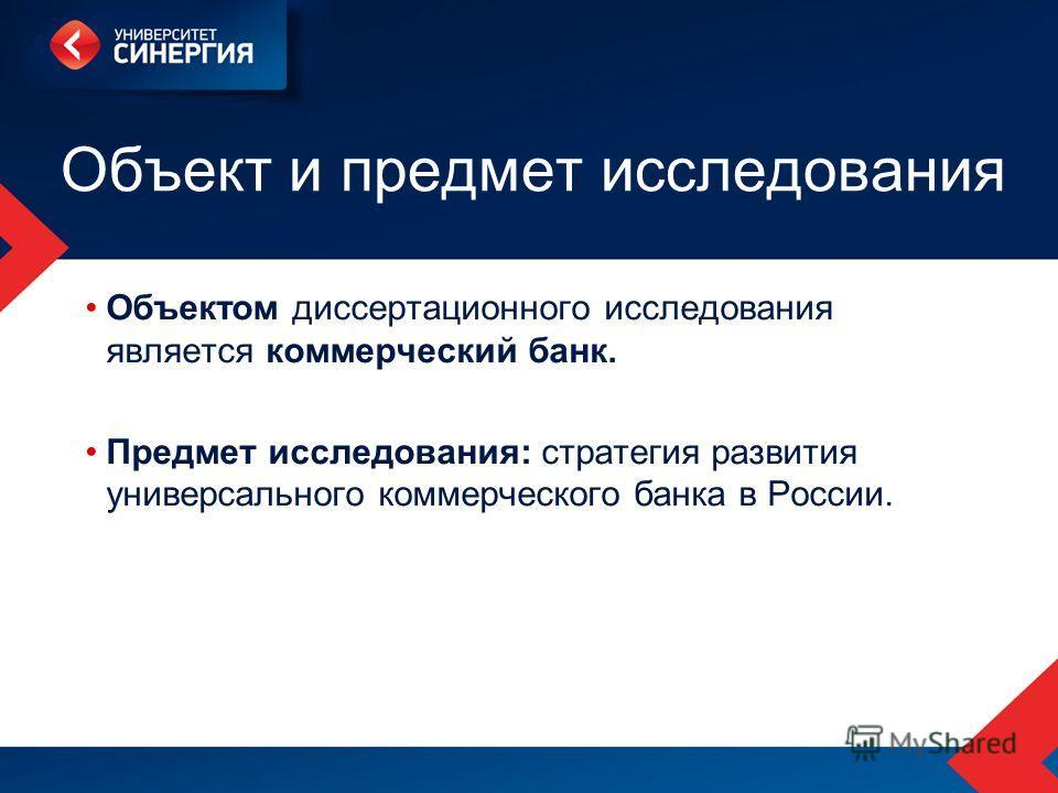 Объект и предмет исследования Объектом диссертационного исследования является коммерческий банк. Предмет исследования: стратегия развития универсального коммерческого банка в России.