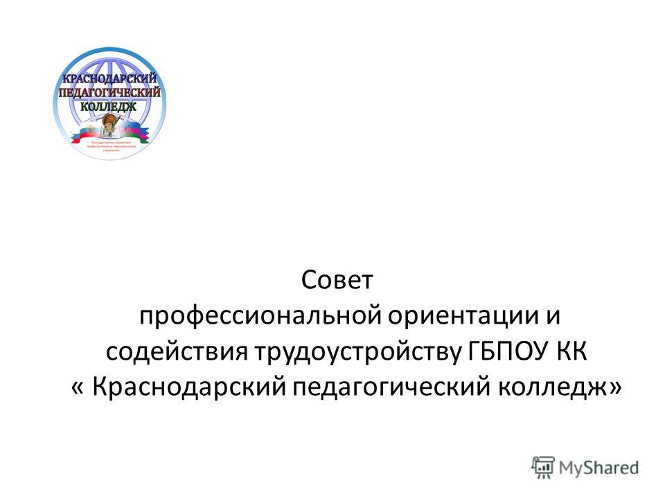 Совет профессиональной ориентации и содействия трудоустройству ГБПОУ КК « Краснодарский педагогический колледж»