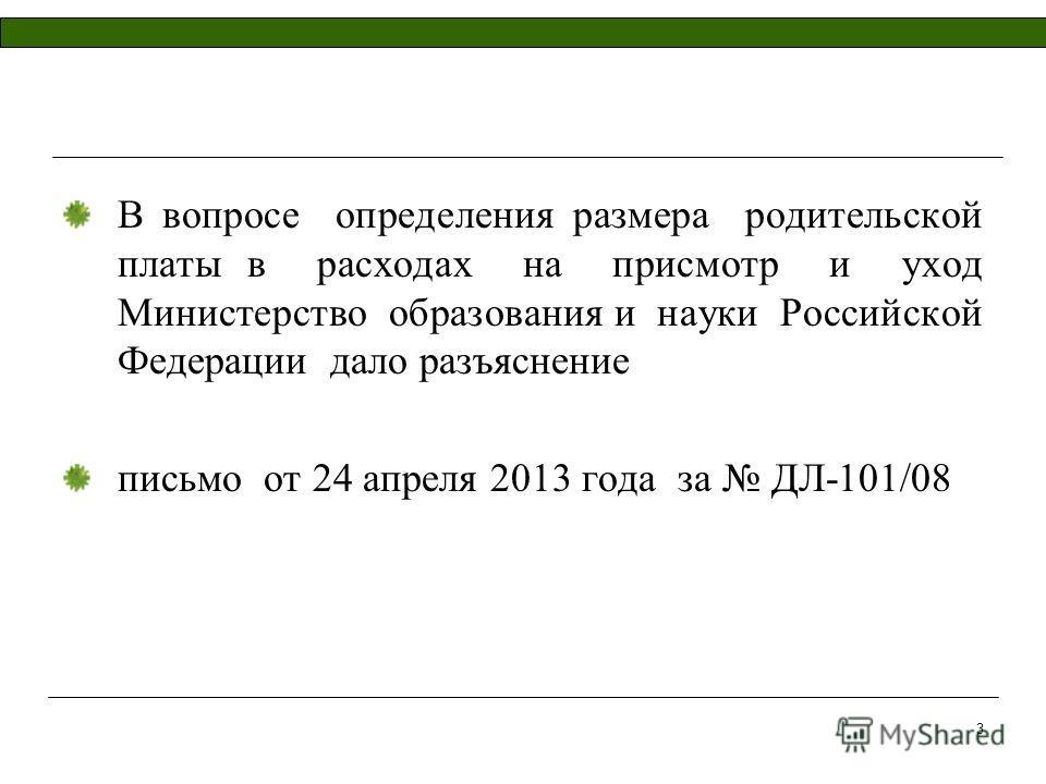 В вопросе определения размера родительской платы в расходах на присмотр и уход Министерство образования и науки Российской Федерации дало разъяснение письмо от 24 апреля 2013 года за ДЛ-101/08 3