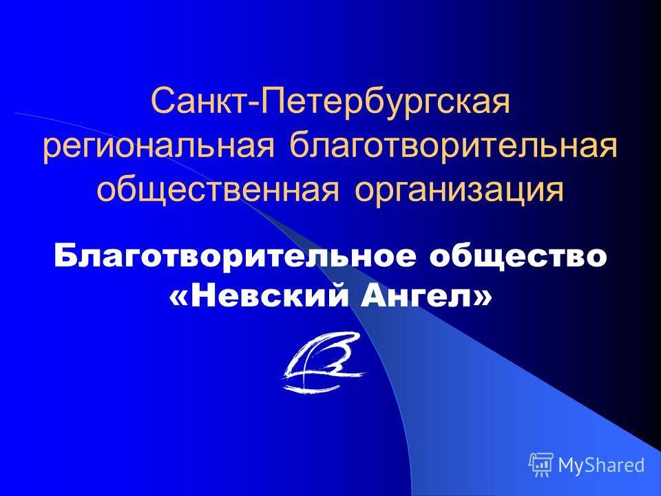 Санкт-Петербургская региональная благотворительная общественная организация Благотворительное общество «Невский Ангел»