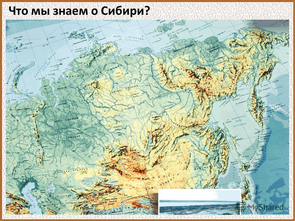 Что мы знаем о Сибири?