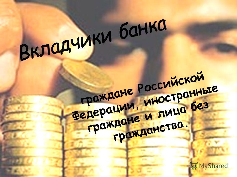 граждане Российской Федерации, иностранные граждане и лица без гражданства.
