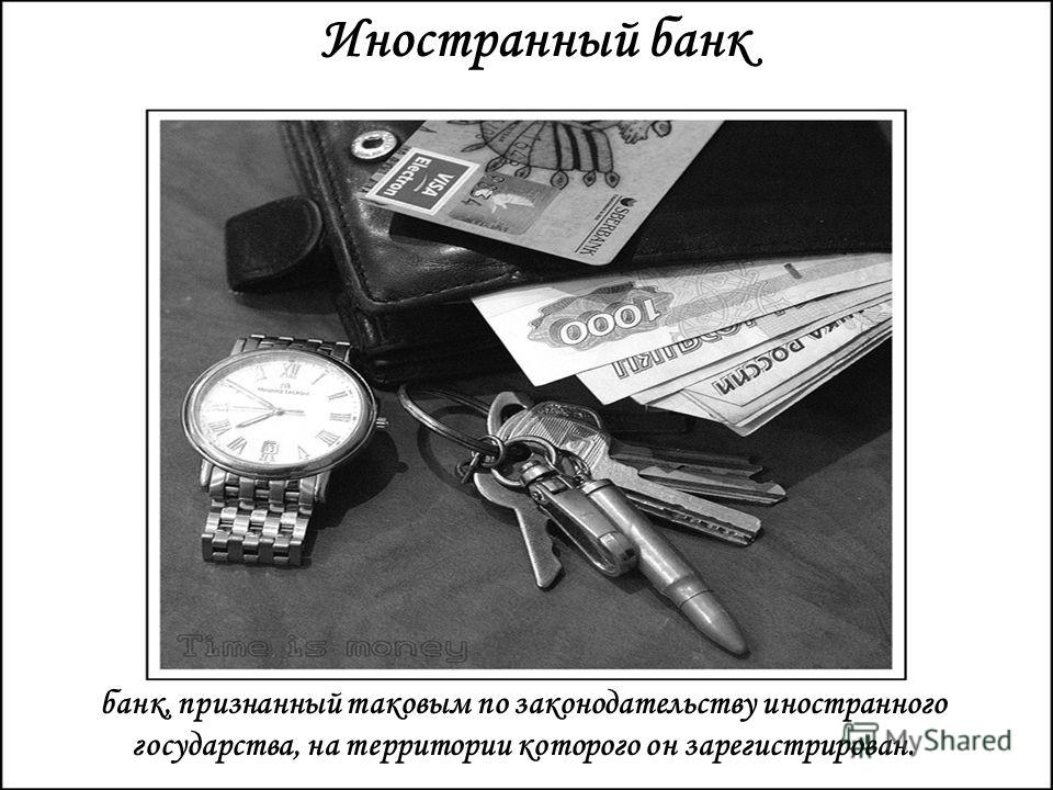 Иностранный банк банк, признанный таковым по законодательству иностранного государства, на территории которого он зарегистрирован.
