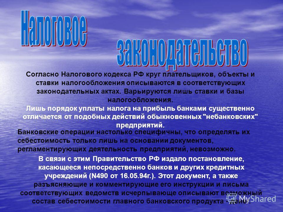 Согласно Налогового кодекса РФ круг плательщиков, объекты и ставки налогообложения описываются в соответствующих законодательных актах. Варьируются лишь ставки и базы налогообложения. Лишь порядок уплаты налога на прибыль банками существенно отличает