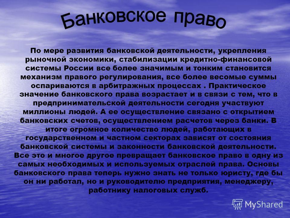 По мере развития банковской деятельности, укрепления рыночной экономики, стабилизации кредитно-финансовой системы России все более значимым и тонким становится механизм правого регулирования, все более весомые суммы оспариваются в арбитражных процесс