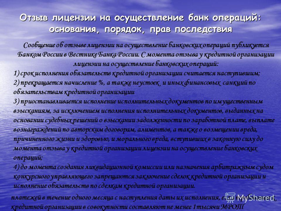 Отзыв лицензии на осуществление банк операций: основания, порядок, прав последствия Банк России может отозвать лицензию на осуществление банковских операций в случаях: 1) установления недостоверности сведений, на основании которых выдана лицензия; 2)