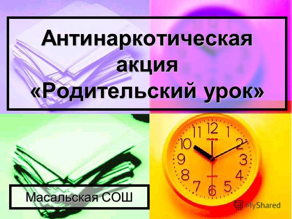 Антинаркотическая акция «Родительский урок» Масальская СОШ