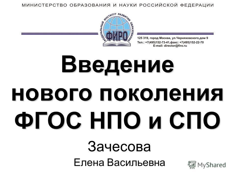Введение нового поколения ФГОС НПО и СПО Зачесова Елена Васильевна