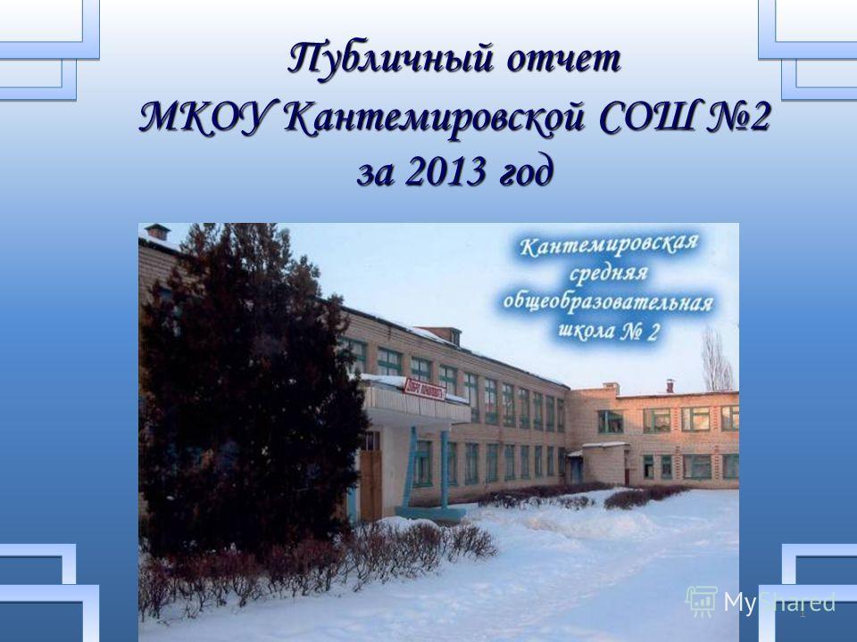 1 Публичный отчет МКОУ Кантемировской СОШ 2 за 2013 год
