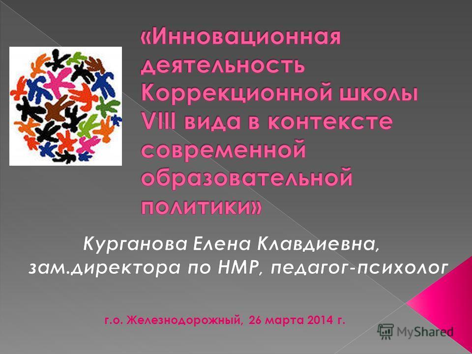 г.о. Железнодорожный, 26 марта 2014 г.