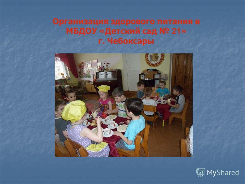 Организация здорового питания в МБДОУ «Детский сад 21 » г. Чебоксары