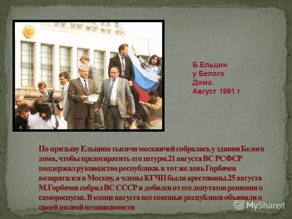 Б.Ельцин у Белого Дома. Август 1991 г