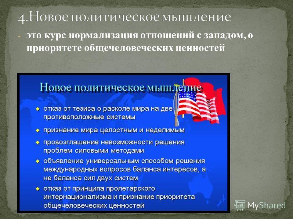 - это курс нормализация отношений с западом, о приоритете общечеловеческих ценностей