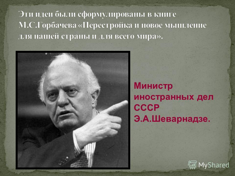 Министр иностранных дел СССР Э.А.Шеварнадзе.